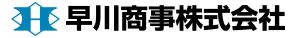 早川商事株式会社