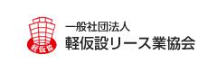 一般社団法人軽仮設リース業協会