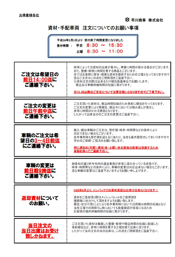 shizaitehai.jpg